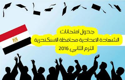 جدول امتحانات الشهادة الاعدادية محافظة الاسكندرية الترم الثاني 2016