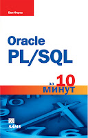 книга «Oracle PL/SQL за 10 минут»