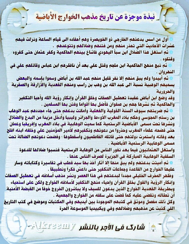 الدعوة السلفية وكشف الفرق الضالة شتان بين وهابية ووهابية ثناء علماء الجزائر على محمد عبد الوهاب