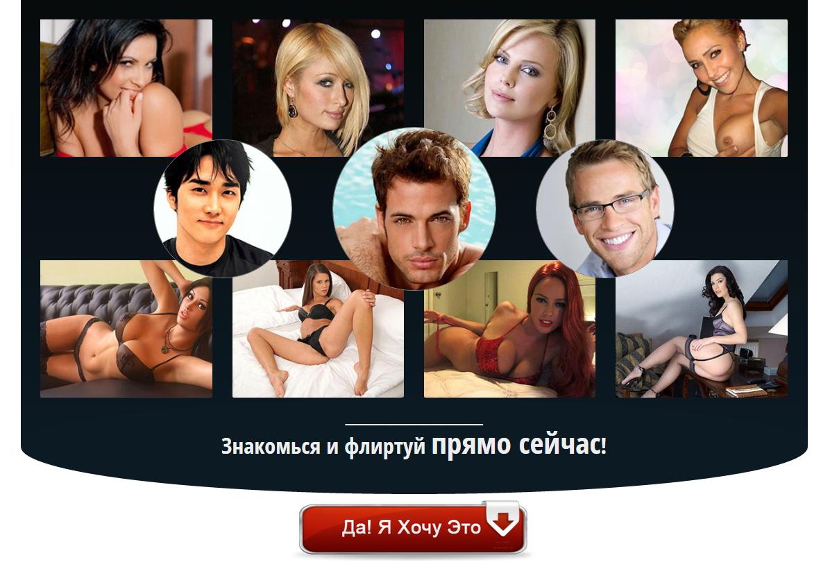 Онлайн общение и секс