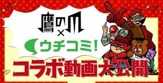 تقرير أونا عرض الضفدع Taka no Tsume-dan x Uchicomi!