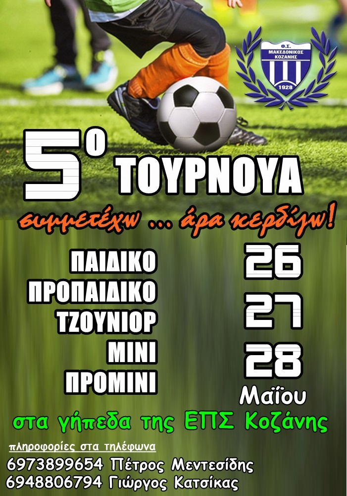 Μακεδονικός Κοζάνης - 5ο τουρνουά