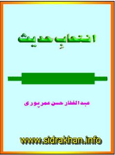 Intekhab-e-Hadith