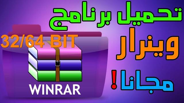 تحميل وتفعيل الوينرار نسخ 32 و 64 bit برنامج Winrar
