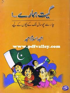 Hamaray Geet 1 by Amjad Islam Amjad