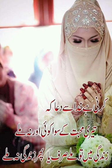 Hijab Quotes Wallpapers Poetry Romantic Amp Lovely Urdu Shayari Ghazals Baby
