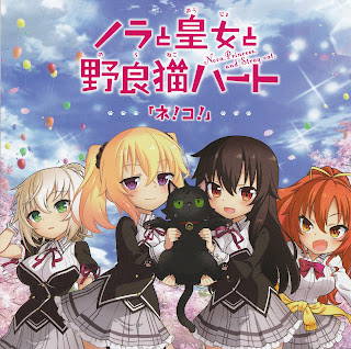 Download Opening Nora to Oujo to Noraneko Heart