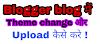 Blogger में Theme कैसे upload करे पूरी जानकारी हिंदी में