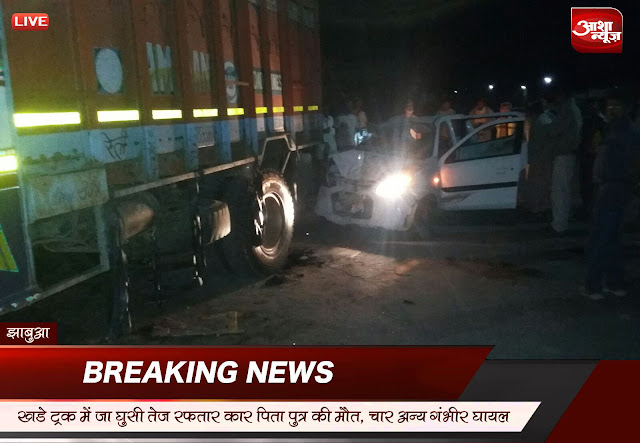 Be-entered-in-the-trucK-parked-car-father-son-killed-4-others-seriously-injured-खड़े ट्रक में जा घुसी कार ,पिता पुत्र की मौत 4 अन्य गंभीर घायल