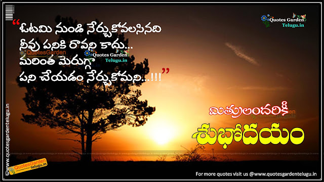 Daily Inspiring good morning thoughts in telugu