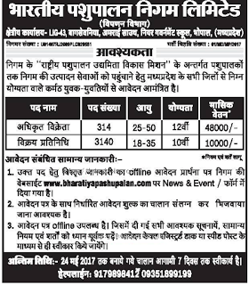 Madhya Pradesh BPNL Bharatiya Pashupalan Sales Agent, Dealer Recruitment 2017 3454 Govt Jobs