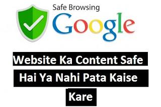 Website Ka Content Safe Hai Ya Nahi Pata kare