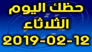 حظك اليوم الثلاثاء 12-02-2019 - Daily Horoscope