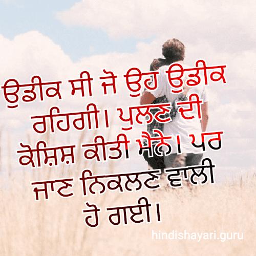 Punjabi Status Yaari Dosti