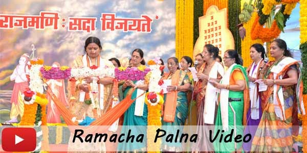 Ramacha-Palana-Bala-jo-jo-re