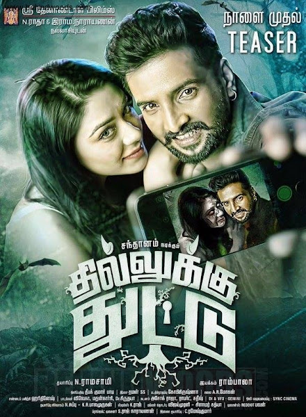Poster of Raj Mahal 3 (Dhilluku-Dhuddu-2017) Hindi-Dubbed-720p-HDRip x264 Download