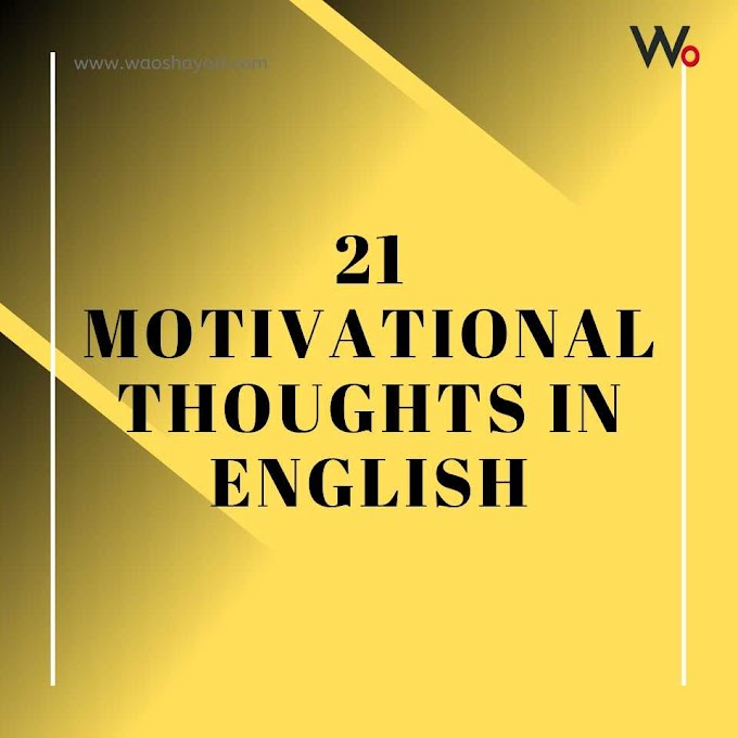 21 motivational thoughts in english