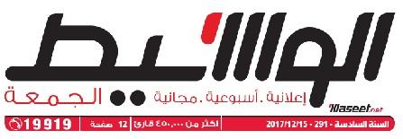 جريدة وسيط الأسكندرية عدد الجمعة 15 ديسمبر 2017 م