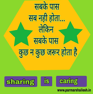 sharing is caring meaning in hindi