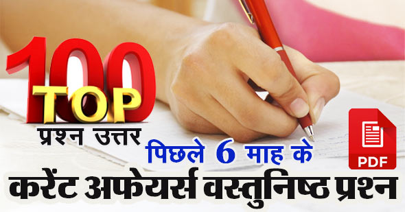 current affairs objective questions in hindi