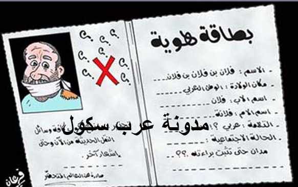 تحضير درس بطاقة هوية في اللغة العربية للسنة الثالثة متوسط