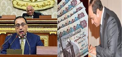 """750 جنيه """"منحة رمضان"""" ورفع المرتبات والمعاشات وهدية التموين.. الحكومة تقر رسميًا أكبر حزمة """"زيادات وحوافز"""" غير مسبوقة للمواطنين"""
