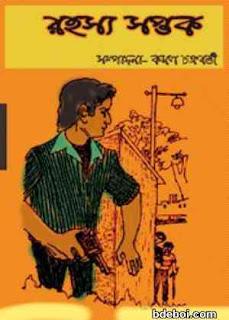 রহস্য সপ্তক - কমল চক্রবর্তী Rahasya Saptak by Kamol Chakraborty