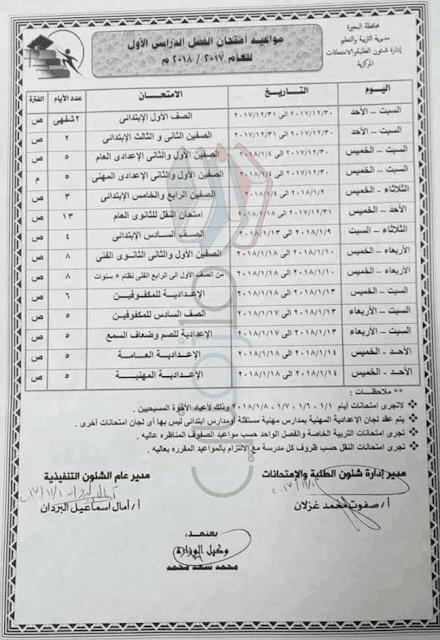 جدول امتحانات محافظة البحيرة نصف العام 2018