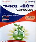 General Knowledge In Gujarati PDF Download