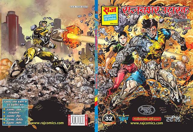 raajanagar-uddhaarak-rajnagar-rakshak-series-6-raj-comics