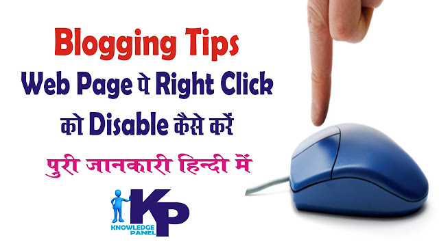 how to disable right click in blog,