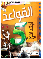 قواعد اللغة العربية للسنة الخامسة ابتدائي الجيل الثاني PDF