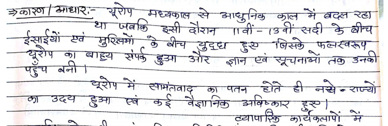 World History Handwritten Notes in Hindi - Upsc Materials
