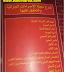 تحميل كتاب مجلة الاجراءات الجزائية والتعليق عليها، القاضي المنجي  الاخضر pdf