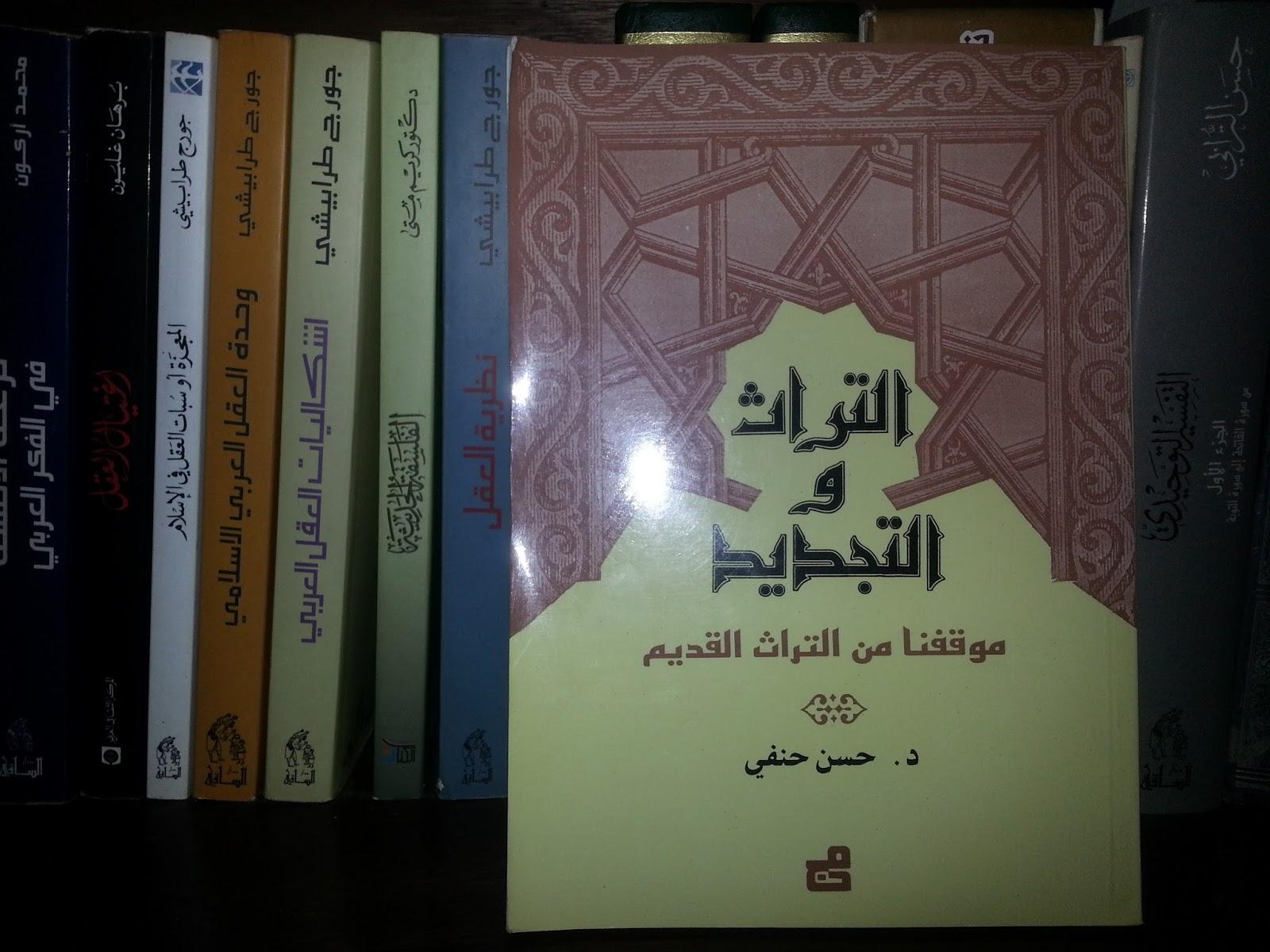 تحميل كتب حسن حنفي pdf