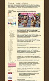 """Прежний вид страницы блога """"Архивы - память общины"""""""