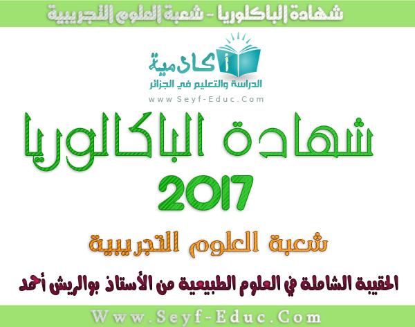 حقيبة الاستاذ بوالريش احمد 2020