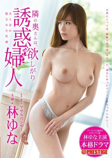 ABP-180 WIFE NEXT DOOR, TEMPTATION LADY YUNA HAYASHI WILL YOU WISH