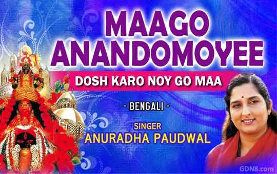 Dosh Karo Noy Go Maa - Shyama Sangeet