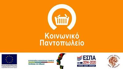 Δωρεές στο Κοινωνικό Παντοπωλείο του Δήμου Ηγουμενίτσας.