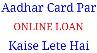 Aadhar card par online loan kaise lete hai