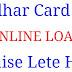 Aadhar Card Se Online Bank Loan Kaise Le || Bank Se Loan Kaise Lete Hai