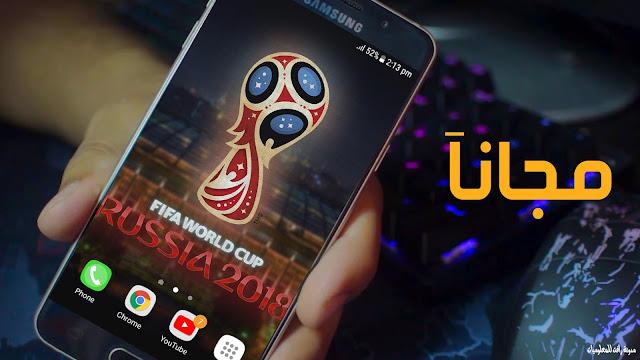 تطبيق beoutq | افضل تطبيق على الاطلاق لمشاهدة كاس العالم !!