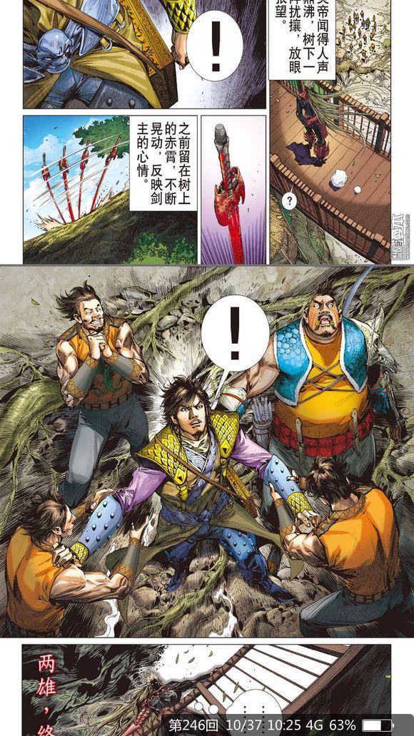 Sơn Hải Nghịch Chiến Chap 83 - Trang 26