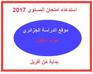 استخراج استدعاء امتحان المستوى 2017