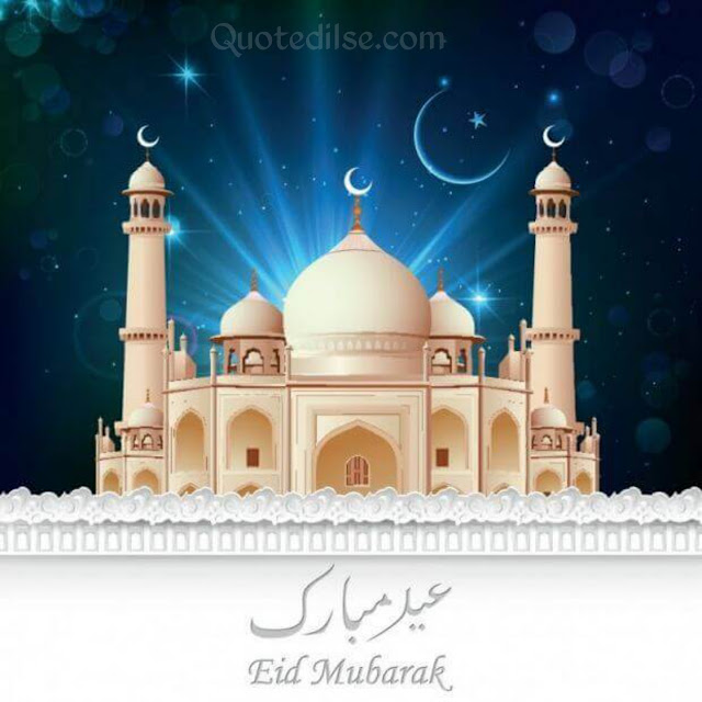 A Nice Eid SMS Greetings