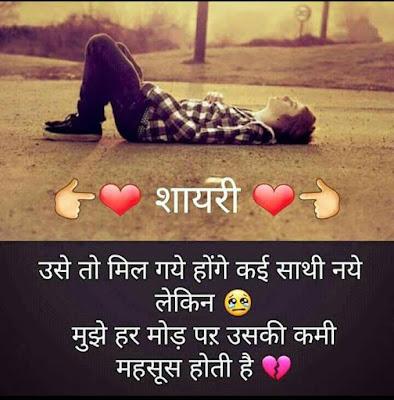 Love Hind Shayari
