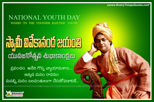 Swami Vivekananda Jayanti Greetings in telugu, Swami Vivekananda Inspirational Thoughts messages quotes in telugu, Swami vivekananda HD wallpapers with telugu quotations, Indian National youth day Telugu Quotations and Messages, Youth Day Story in Telugu Language, Telugu Swami Vivekananda Jayanti Wallpapers with Quotes in Telugu, Great Telugu Swami Vivekananda Jayanti Wallpapers, Swami Vivekananda Jayanti January 12th Date and Story Pics,Swami Vivekananda Jayanti Greetings in telugu, Swami Vivekananda Inspirational Thoughts messages quotes in telugu, Swami vivekananda HD wallpapers with telugu quotations, Indian National youth day Telugu Quotations and Messages, Youth Day Story