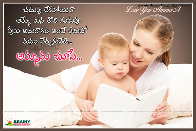 Mother and Baby hd wallpapers with Telugu Amma Kavithalu, Telugu Mother Quotes, Telugu kavithalu, Telugu Sukthulu