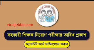 Primary Assistant Teacher Exam Date 2019